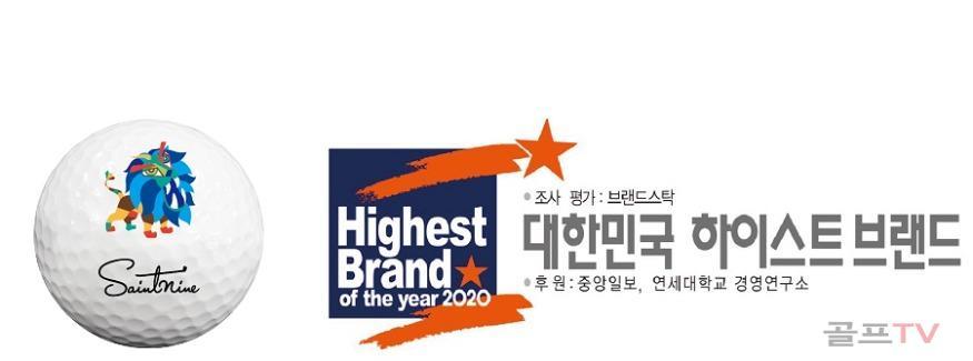 [사진1] 세인트나인x하이스트 브랜드 로고.jpg
